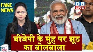 Social Media Viral Video Fact Check | BJP के मुंह पर झूठ का बोलबाला  | Fake news | #DBLIVE