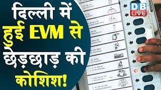 दिल्ली में हुई EVM से छेड़छाड़ की कोशिश! | स्ट्रांग रूमों पर नज़र रखेंगें AAP कार्यकर्ता- संजय सिंह