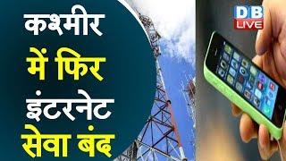 Kashmir में फिर Internet सेवा बंद | अफजल गुरु की बरसी पर केंद्र का फैसला |#DBLIVE