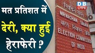 मत प्रतिशत में देरी क्या हुई हेराफेरी ? 'चुनाव आयोग और BJP में मिली भगत' |#DBLIVE