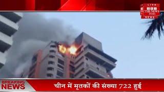 Mumbai News // नवी मुंबई के बहुमंजिला अपार्टमेंट में लगी आग