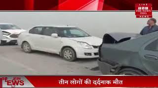 एक के बाद एक गाड़ियां एक दूसरे में टकराती  THE NEWS INDIA
