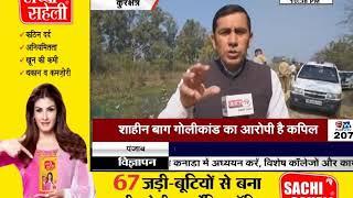 #GUNNAH || #Kurukshetra में बहला फुसलाकर रेप का मामला आया सामने || #JANTATV