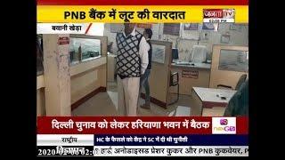BAWANI KHERA : बदमाशों के हौसलें बुलंद, दिन दहाड़े PNB BANK में लूट की वारदात को दिया अंजाम