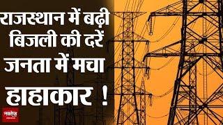 Rajasthan में बढ़ी बिजली की दरें..आमजनता की उड़ी नींद..जेब पर पड़ेगा इतना भार !