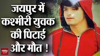 Jaipur: कश्मीरी युवक की मौत, बासित के साथियों ने किया मौत की वजह का खुलासा ।