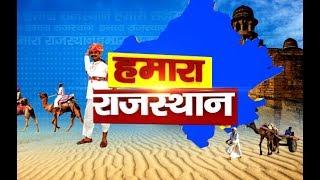 DPK NEWS || हमारा राजस्थान || राजस्थान की हर खबर || 06.02.2020