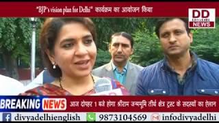 """BJP's vision plan for Delhi"" कार्यक्रम का आयोजन किया|| Divya Delhi News"