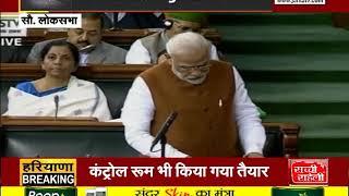 #RAJNEETI || संसद में राहुल गांधी पर PM मोदी का तंज- ट्यूबलाइट के साथ ऐसा ही होता है...|| #JANTATV