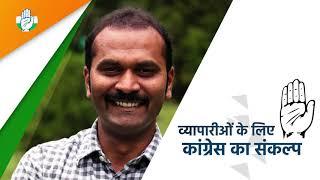 कांग्रेस वाली दिल्ली, खुशहाल दिल्ली | व्यपारियों के लिए कांग्रेस का संकल्प | Delhi Election 2020