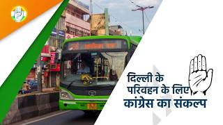 कांग्रेस वाली दिल्ली, खुशहाल दिल्ली | दिल्ली के परिवहन के लिए कांग्रेस का संकल्प | Delhi Election