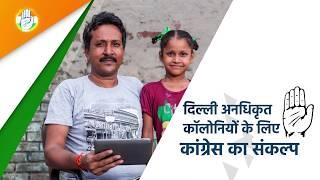 दिल्ली वाली कांग्रेस, खुशहाल दिल्ली | दिल्ली अनाधिकृत कॉलोनियों के लिए कांग्रेस का संकल्प