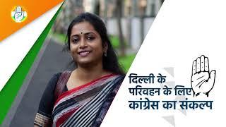 दिल्ली वाली कांग्रेस वाली, खुशहाल दिल्ली | दिल्ली के परिवहन के लिए कांग्रेस का संकल्प