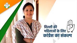 कांग्रेस वाली दिल्ली, खुशहाल दिल्ली | दिल्ली की महिलाओं के लिए कांग्रेस का संकल्प | Delhi Election
