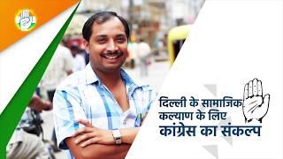 कांग्रेस वाली दिल्ली, खुशहाल दिल्ली | दिल्ली के सामाजिक कल्याण के लिए कांग्रेस का संकल्प