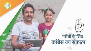 दिल्ली वाली कांग्रेस, खुशहाल दिल्ली | गरीबों के लिए कांग्रेस का संकल्प | Delhi Assembly Election