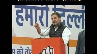 Delhi Assembly Election 2020 | इस देश का प्रत्येक नागरिक देशभक्त है: राहुल गांधी