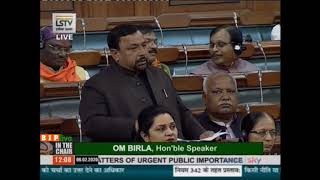 Shri Mukesh Rajput raising 'Matters of Urgent Public Importance' in Lok Sabha: 06.02.2020