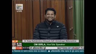 Dr. Sujay Radhakrishna Vikhepatil raising 'Matters of Urgent Public Importance' in Lok Sabha