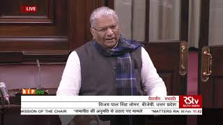 Shri Vijay Pal Singh Tomar during Matters Raised With The Permission Of The Chair in Rajya Sabha