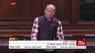 Dr. Vikas Mahatme during special mention in Rajya Sabha: 06.02.2020