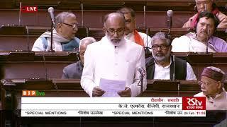 Shri K.J. Alphons during special mention in Rajya Sabha: 06.02.2020