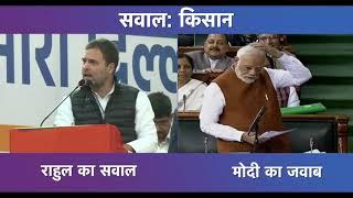 राहुल गांधी ने किसानों की समस्याओं पर प्रधानमंत्री से सवाल पूछा तो सुनिए मोदी जी का जवाब क्या था