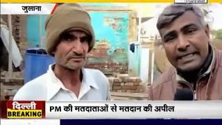 #JULANA: #JANTATV की खबर का असर, गरीब किसान को मिला हक