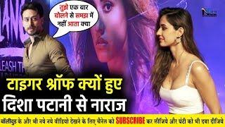 Malang Movie की Screening के दौरान Tiger Shroff क्यों हुए अपनी GF Disha Patani से नाराज