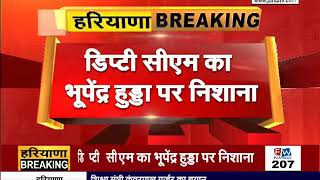 5 साल विपक्ष में रहने से परेशान हैं हुड्डा - Dushyant Chautala