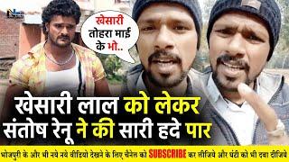 Khesari Lal Yadav को लेकर  Santosh Renu Yadav ने कर दी सारी हदें पार- #खेसारी को दी आखिरी चेतावनी