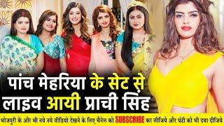 पांच मेहरिया के सेट से लाइव आयी भोजपुरी अभिनेत्री Pranchi Singh