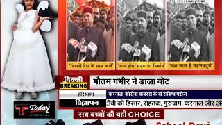 NAHAN : DELHI की जनता देश के साथ चलेगी -  Rajeev Bindal