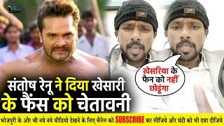 Khesari Lal Yadav के फैंस को भी नहीं छोड़ा Santosh Renu Yadav ने- दी चेतावनी