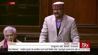 Shri Ram Kumar Verma during consideration on FS, CI & Tech affecting NS (Regulation) Bill, 2018