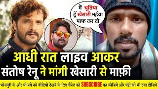 #Santosh Renu Yadav ने आधी रात लाइव आकर मांगी #Khesari Lal Yadav से माफ़ी