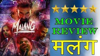 Malang Movie Review | Malang फिल्म समीक्षा  | Disha patani | Anil Kapoor | Aditya Roy | News Remind