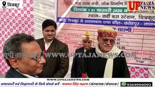 धार्मिक नगरी चित्रकूट को उत्तर प्रदेश सरकार ने दी दो जनरथ एसी बसों की सौगात