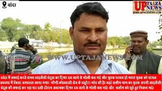 बांदा में गोली लगने से युवक घायल, कानपुर रिफर