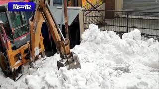 किन्नौर में हुआ मौसम साफ || ANV NEWS  KINNAUR - HIMACHAL