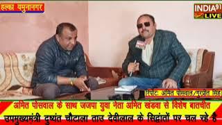 INDIA91 LIVE  जजपा युवा नेता अमित खंडवा ने ऐसा क्यों कहा पार्टी के बारे में