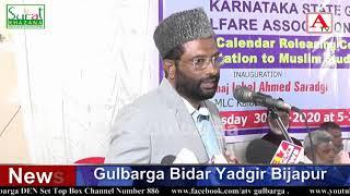 Karnataka State Govt Muslim Welfare Association Calendar Release Mukhtaleef Shakshiyat Ko Taheniyat