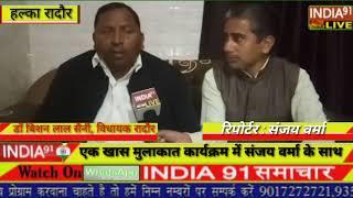 INDIA91 LIVE रादौर  के विधायक डॉ बीएल सैनी दिल्ली विधानसभा चुनाव के बारे में बातचीत करते हुए