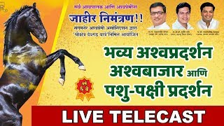 Devagad Ashwaspardha 2020 Live  | देवगड अश्वस्पर्धा २०२०