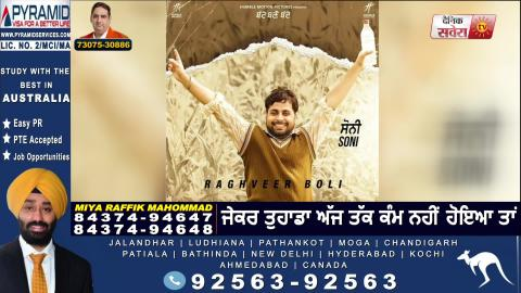 Gippy Grewal ਦੀ ਫਿਲਮ Posti  ਦੇ ਕਿਰਦਾਰ ਹੋਏ Reveal l Babbal Rai l Vadda Grewal l Dainik Savera