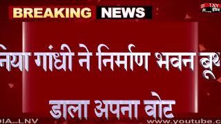 दिल्ली चुनाव - कांग्रेस अध्यक्ष सोनिया गांधी, प्रियंका गांधी और सांसद राहुल गांधी ने डाला वोट.