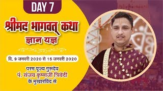 ||sanjay krishna ji trivedi || shrimad bhagwat katha |rameshwaram ||Day 07 |
