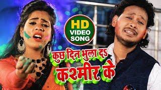 HD VIDEO | Shani Kumar Shaniya | कुछ दिन भुला दा  Kashmir Ke | Superhit Bhojpuri Songs 2020