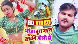#VIDEO | #Arvind Akela Kallu | भईया बुरा मान जायेंगे होली में | #Antra Singh | Bhojpuri Holi Song