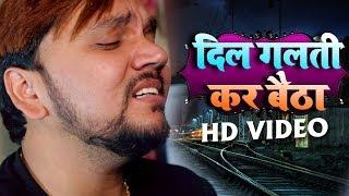 HD_VIDEO || Gunjan Singh || Sad Song || दिल गलती कर बैठा || Hindi Sad Song 2020